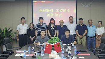 南昌工控国金携手谷川联行,锻造现代化产业园区标杆