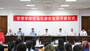 全国首家!天津商业大学与谷川联行合办的招商引资实验班开班仪式圆满举行