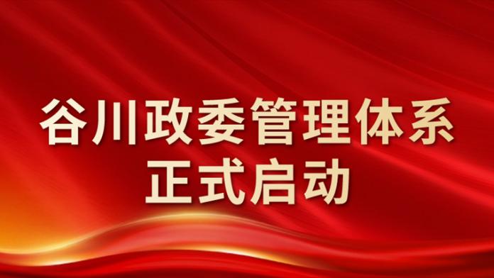 """谷川政委管理体系正式启动,""""党建引领""""续写""""时代荣光"""""""